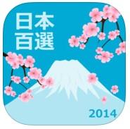 sakura-application