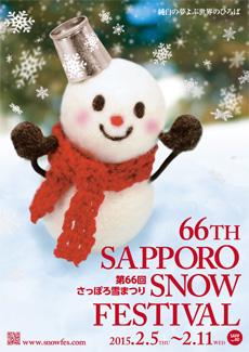 งานเทศกาลหิมะที่ซัปโปโร (Sapporo Snow Festival) ครั้งที่ 66