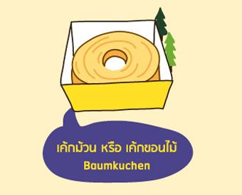 ของฝากจากฮอกไกโด เค้กม้วน หรือ เค้กขอนไม้ Baumkuchen