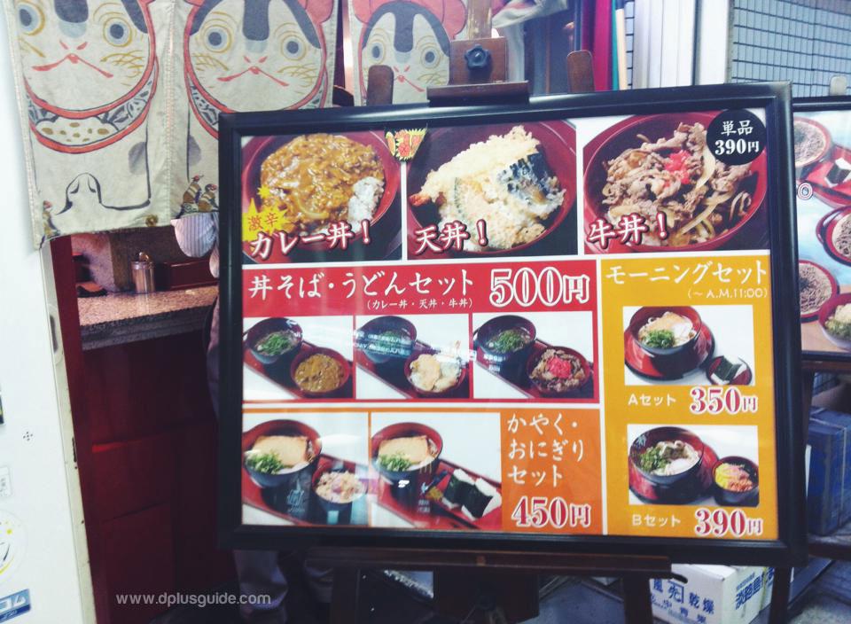 5-ขั้นตอนโซ้ยอาหารตู้กดยืนกินที่ญี่ปุ่น4