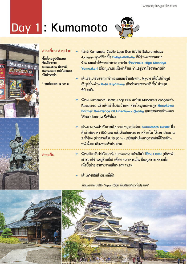 Kyushu-Program-Tour