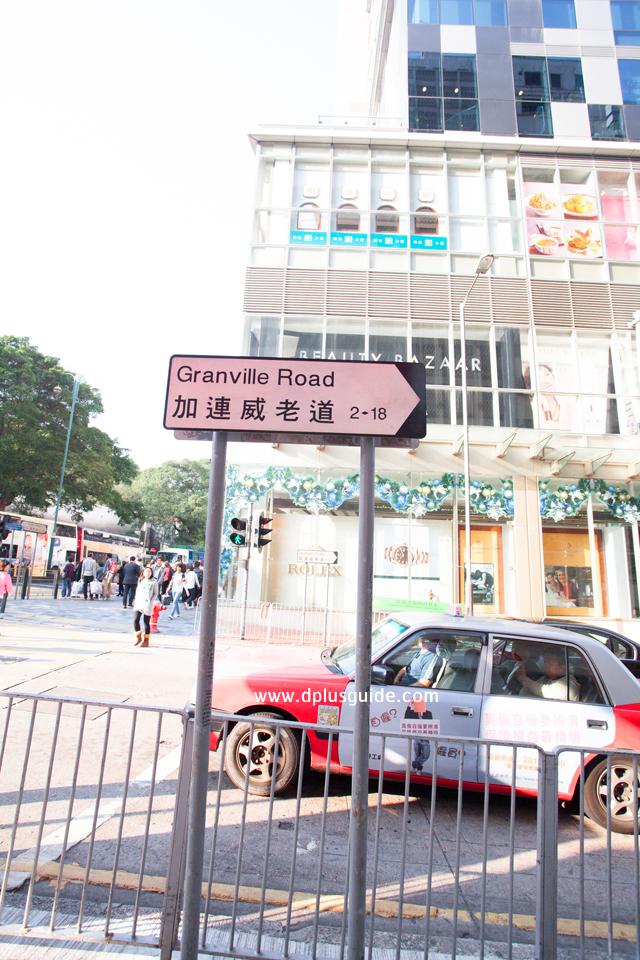 แหล่งช้อปปิ้งที่ฮ่องกง ถนนเกรนวิลล์และแคเมรอน (Granville & Cameron Road)