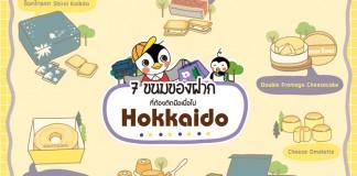 เที่ยวญี่ปุ่น เที่ยวฮอกไกโด 7 ขนมของฝาก ที่ต้องติดมือเมื่อไป Hokkaido