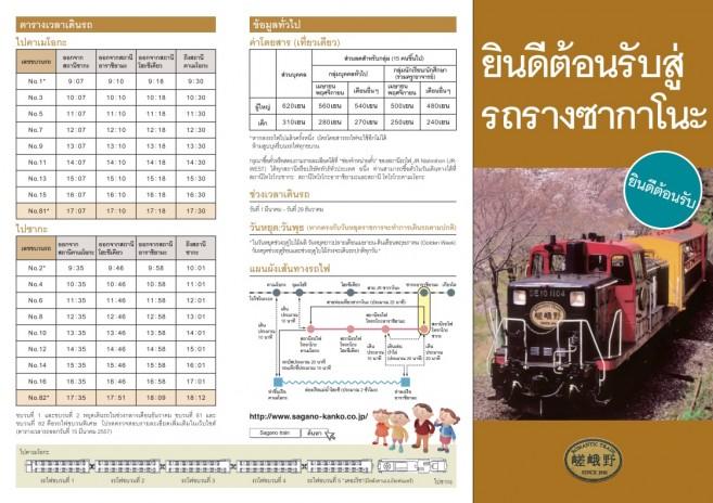 ตารางรถไฟสายโรแมนติกซากาโนะ (Sagano Scenic Railway) ชมวิวเลียบแม่นํ้าโฮสุ ที่อาราชิยามา เกียวโต
