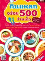 กินแหลกอร่อย 500 ร้านเด็ด