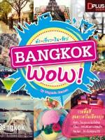 Bangkok Wow พัก เที่ยว กิน