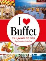 I Love Buffet รวมบุฟเฟต์ 60 ร้านที่คุณห้ามพลาด ต้องไปโดน