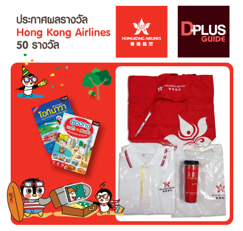 ประกาศรายชื่อผู้โชคดี Hong Kong Airlines 50 รางวัล