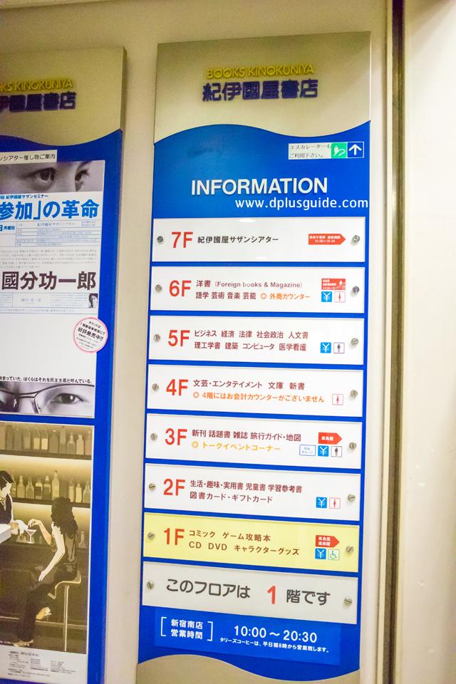 แนะนำแหล่งช้อปในโตเกียว ร้าน Kinokuniya ที่ชินจุกุ (Shinjuku) มีถึง 7 ชั้น อัดแน่นด้วยหนังสือมากมาย ทั้งนิตยสาร การ์ตูน นิยาย ตลอดจนตำราภาษาต่างประเทศ