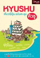 Kyushu_cover