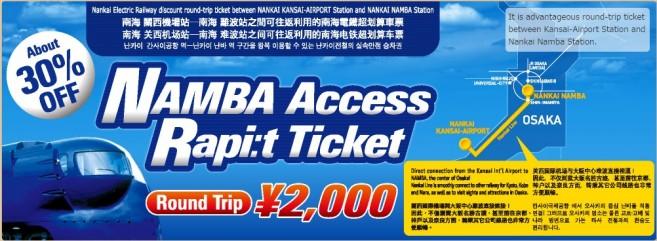 ข้อมูลเที่ยวญี่ปุ่น การเดินทางจากสนามบินคันไซ (KIX) ไปโอซาก้า (Osaka)