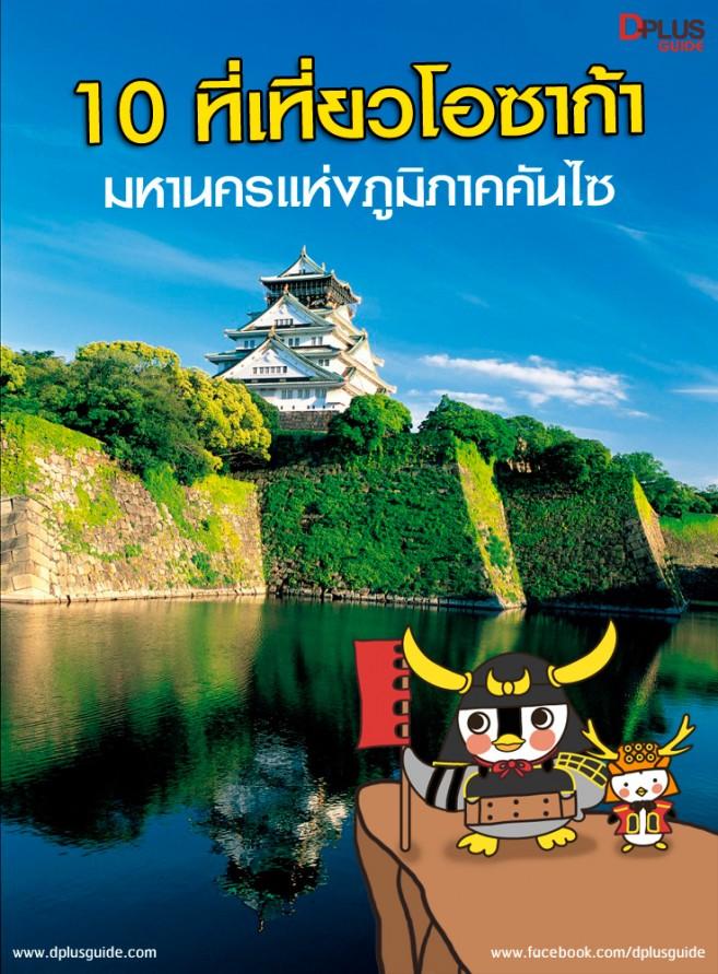 10 ที่เที่ยวโอซาก้า (Osaka) มหานครแห่งภูมิภาคคันไซ (Kansai)