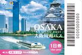 เที่ยวญี่ปุ่นด้วยบัตร Osaka Amazing Pass บัตรสุดคุ้มที่ใช้ในโอซาก้า (Osaka)