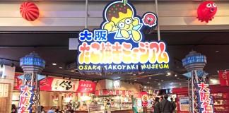 ชิมทาโกะยากิร้านดังทั่วโอซาก้า ที่พิพิธภัณฑ์ทาโกะยากิ (Takoyaki Museum)