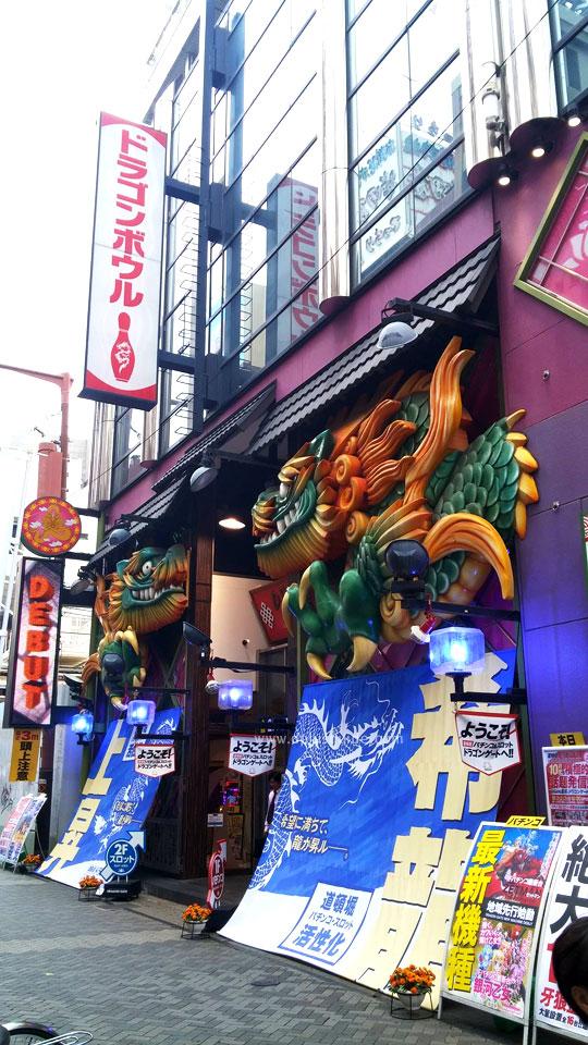 เที่ยวญี่ปุ่น เฮฮา! ปาจิงโกะ!! ว่าด้วยปาจิงโกะกับวิถีชีวิตคนญี่ปุ่น