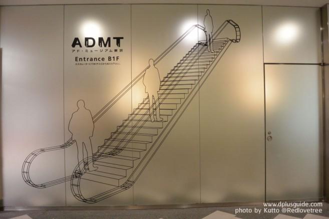 Advertising Museum Dentsu Tokyo (AMDT) พิพิธภัณฑ์ประวัติของวงการโฆษณาญี่ปุ่น