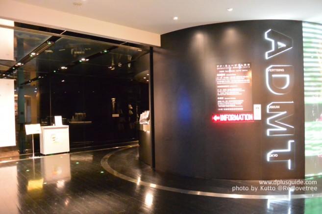 เที่ยวญี่ปุ่น Advertising Museum Dentsu Tokyo (AMDT) พิพิธภัณฑ์ประวัติของวงการโฆษณาญี่ปุ่น