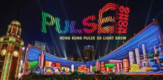 Hong Kong Pulse 3D Light Show โชว์แสงสีเสียง 3 มิติที่ฮ่องกง