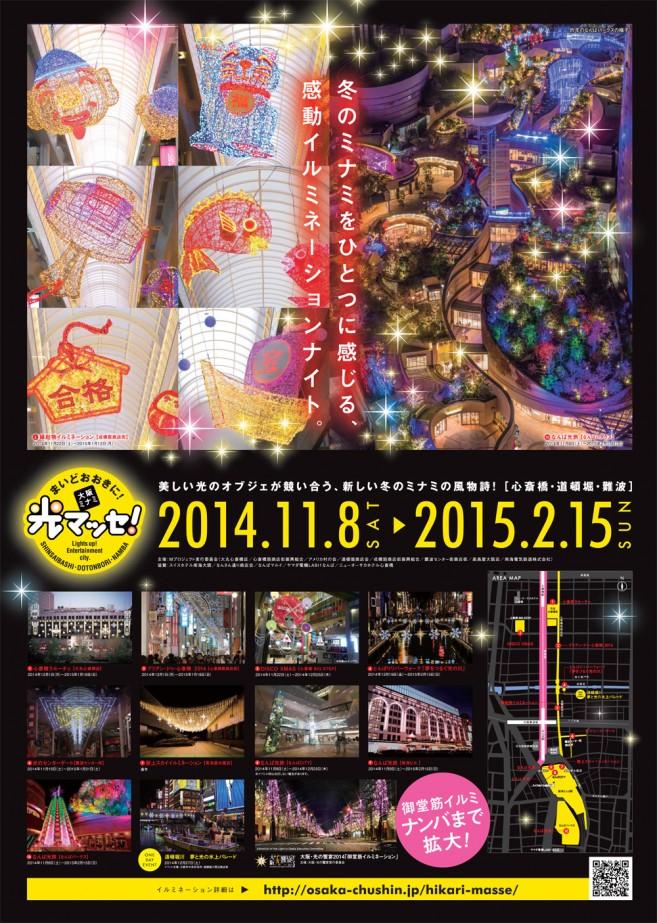 เที่ยวญี่ปุ่นฤดูหนาว 5 เทศกาลประดับไฟในโอซาก้า