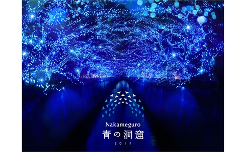 Nakameguro Ao no Dokutsu