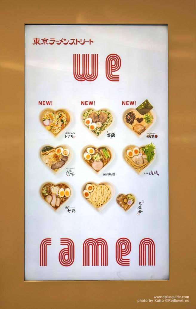โตเกียว ราเมน สตรีท (Tokyo Ramen Street) รวม 8 ร้านราเมนอร่อยของญี่ปุ่นไว้ในที่เดียว
