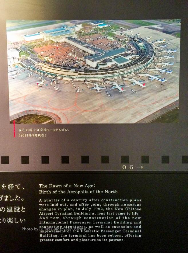 พิพธภัณฑ์แสดงความเป็นมาของสนามบินนี้