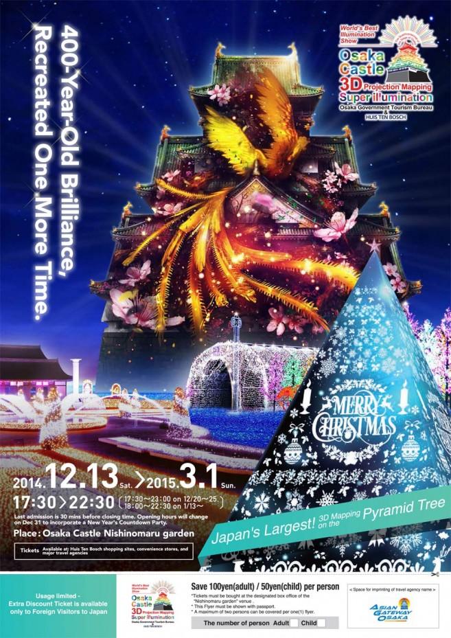 Osaka Castle 3D Projection Mapping Super Illumination งานประดับไฟยิ่งใหญ่สุดในญี่ปุ่น ที่ปราสาทโอซาก้า