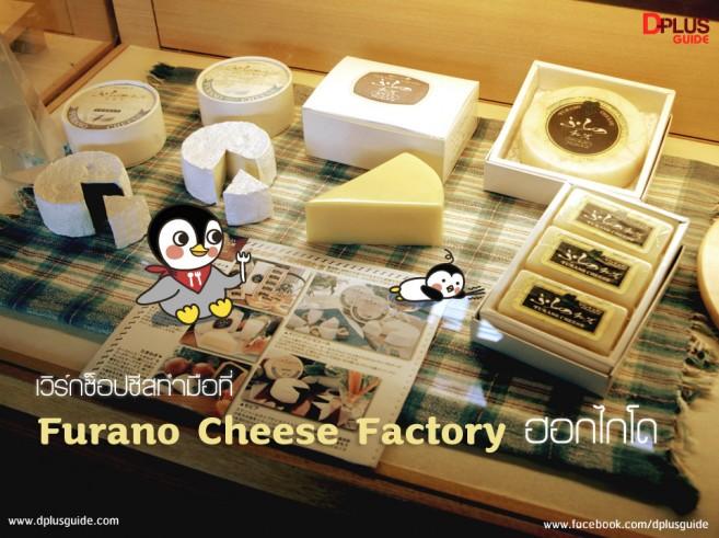 เที่ยวฮอกไกโด เวิร์กช็อปชีสทำมือที่ Furano Cheese Factory