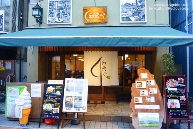 ลิ้มรสความหวานหอมของขนมทำจากเกาลัด ที่ร้าน Waguriya โตเกียว