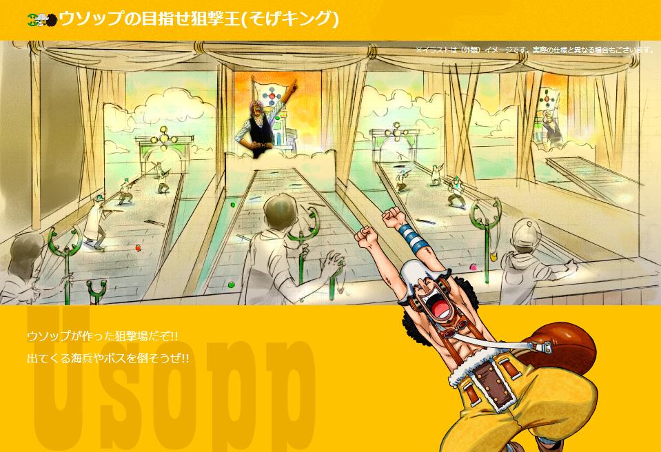 สวนสนุกวันพีซ (Tokyo One Piece Tower)