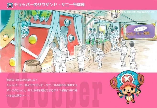 Tokyo One Piece Tower06