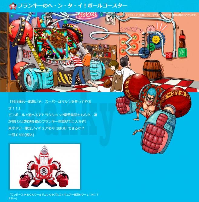 Tokyo One Piece Tower08