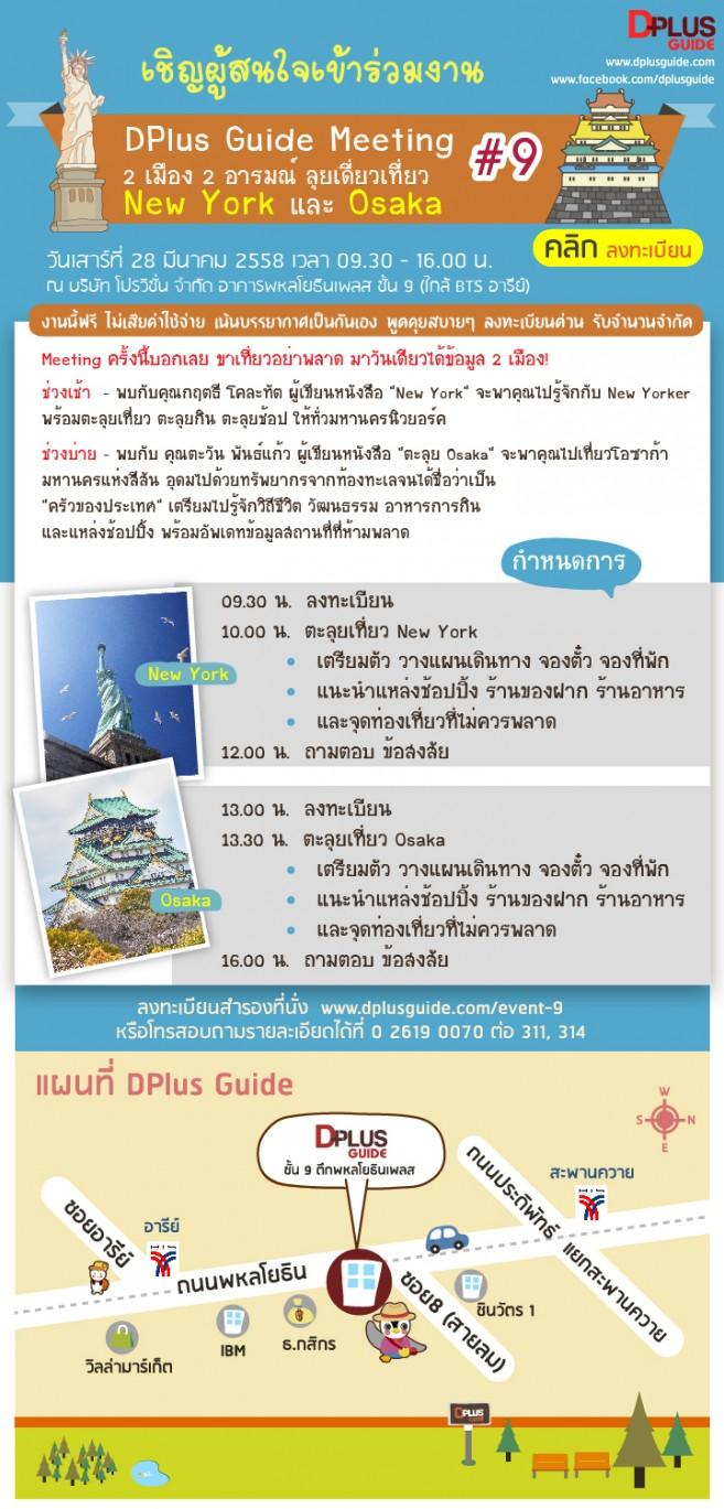 DPlus Guide Meeting #9 : 2 เมือง 2 อารมณ์ ลุยเดี่ยวเที่ยว New York และ Osaka