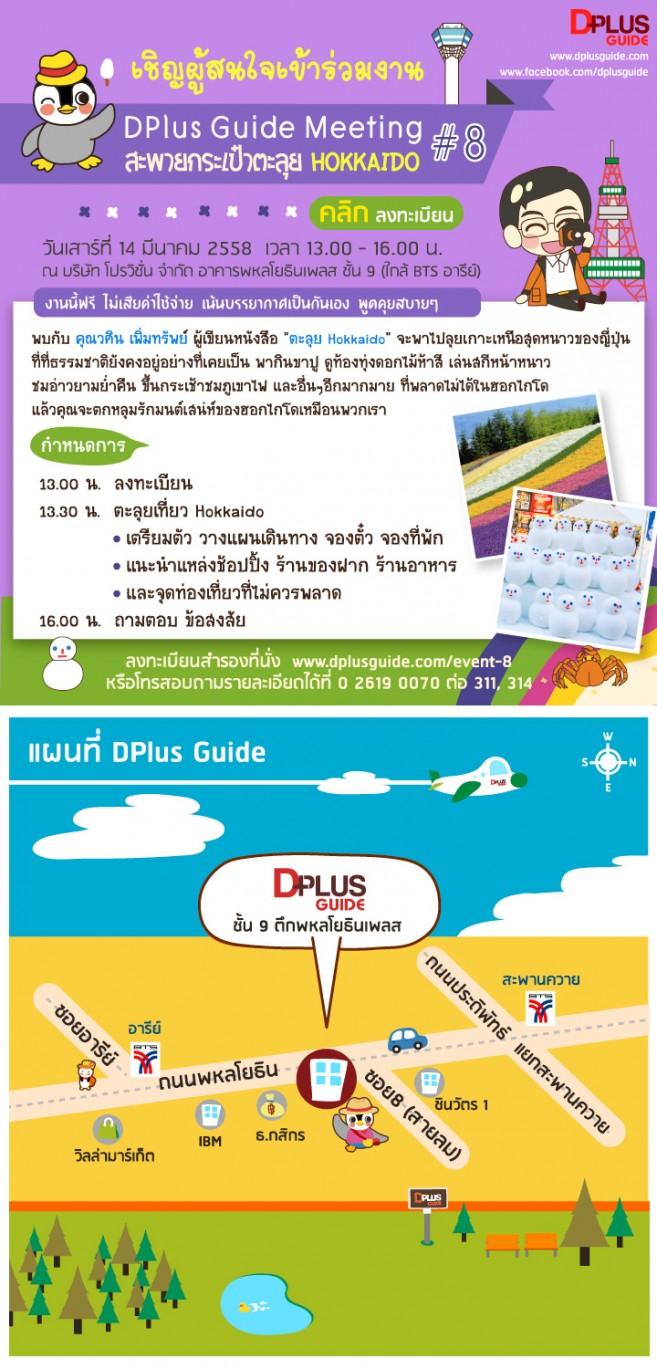 สะพายกระเป๋าตะลุย Hokkaido ในงาน DPlus Guide Meeting #8 14 มี.ค. 58