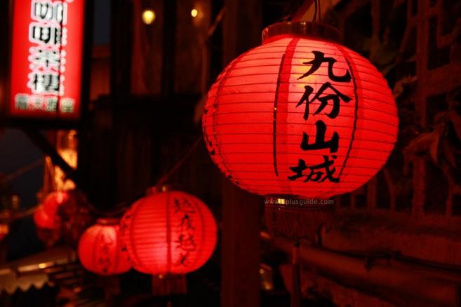 เที่ยวไต้หวัน ตะลุยไป ในจิ่วเฟิ่น (Jiufen) ยามค่ำคืน