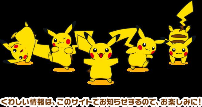 เที่ยวโยโกฮามะ พิคาชูบุกแล้ว! Odoru? Pikachu Tairyo Hassei Chu!  (踊る?ピカチュウ大量発生チュウ!)