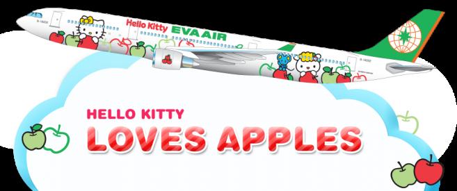 เครื่องบินคิตตี้ EVA Air Hello Kitty Loves Apples
