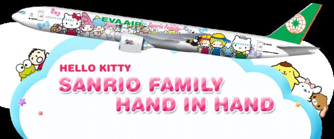 เครื่องบินคิตตี้ EVA Air Hello Kitty Jet Sanrio Family