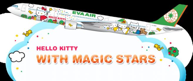 เครื่องบินคิตตี้ EVA Air Hello Kitty With Magic Star
