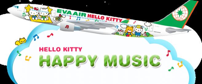 เครื่องบินคิตตี้ EVA Air Hello Kitty Happy Music