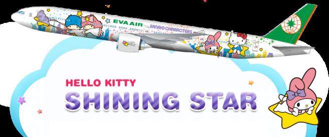 เครื่องบิน Hello Kitty Shining Star