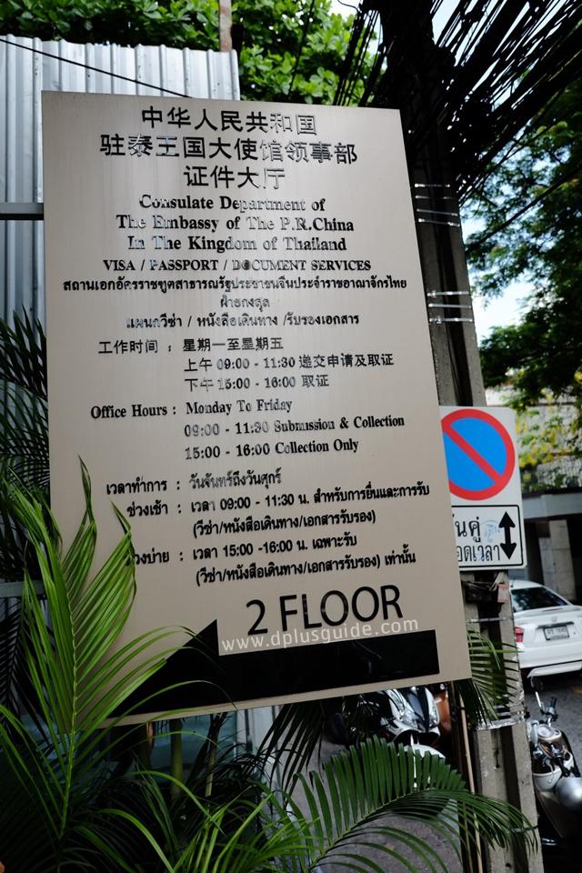 แผนกวีซ่าสถานฑูตจีนอยู่ที่รัชดาซอย 3 มาถึงก็ขึ้นไปชั้น 2 ได้เลยจ้า