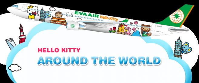 เครื่องบินคิตตี้ EVA Air Hello Kitty Around the World