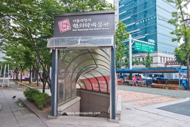 ทางเข้าพิพิธภัณฑ์สมุนไพร Seoul Yangnyeongsi Herb Medicine Museum อยู่หน้าตึก Donguibogam Tower