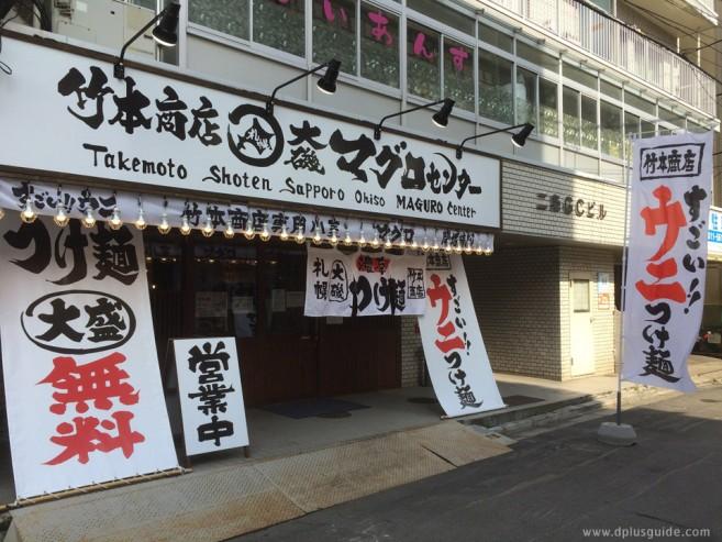 เที่ยวฮอกไกโด Nijo Market OHISO & Takemoto Shoten อาหารทะเลเด็ด-ราเมงซุปหอยเม่นแห่งตลาดปลานิโจ