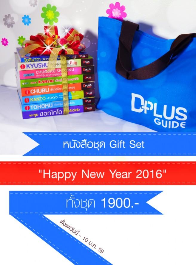 """คุ้มส่งท้ายปี โปรโมชั่น Gift Set """"Happy New Year 2016"""" ไกด์บุ๊กยกเซ็ต 8 เล่ม 9 ภูมิภาคทั่วญี่ปุ่น"""