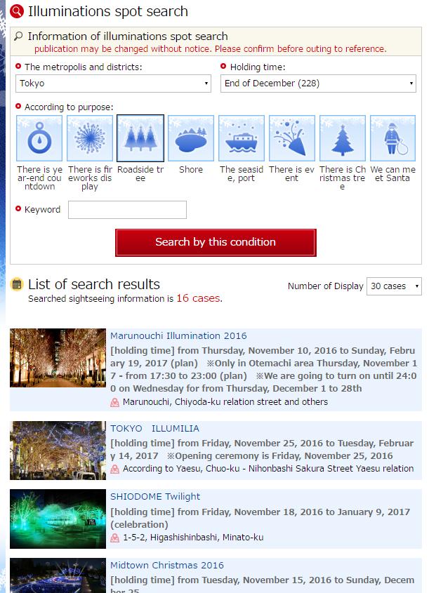 แนะนำเว็บไซต์ รวมแหล่งชมเทศกาลประดับไฟหน้าหนาวในญี่ปุ่น วิธีการใช้งาน