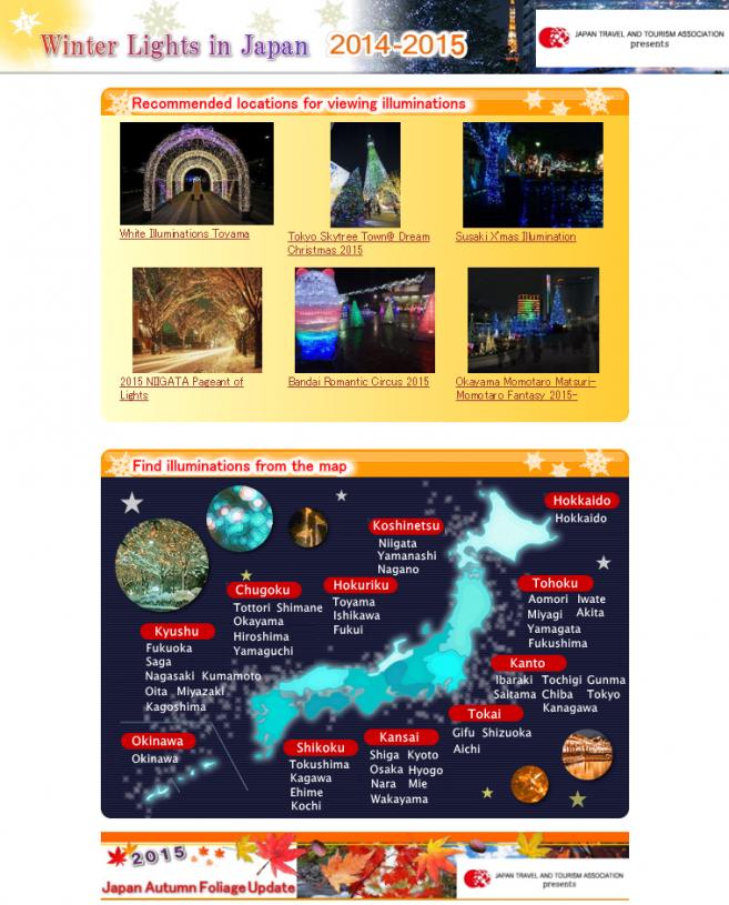 แนะนำเว็บไซต์ รวมแหล่งชมเทศกาลประดับไฟหน้าหนาวในญี่ปุ่น ภาพจากเว็บไซต์ http://illumi.nihon-kankou.or.jp/en
