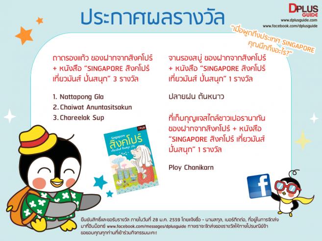 กิจกรรม DPlus Guide Like & Share ลุ้นรับของที่ระลึกจากสิงคโปร์