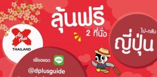 ร่วมสนุกลุ้นบินญี่ปุ่น! เพียงแอด Line @dplusguide ลุ้นตั๋ว Thai AirAsia X 2 ที่นั่ง